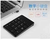 藍芽鍵盤 筆記本外接藍芽數字鍵盤 蘋果手提電腦usb外置有線無線數字鍵 快速出貨