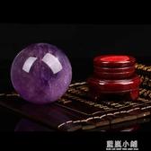 3cm開光天然紫水晶球擺件招財鎮宅旺事業風水轉運水晶洞紫氣東來擺設 藍嵐