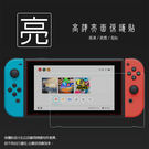 ◆亮面螢幕保護貼 Nintendo 任天堂 Switch 保護貼 軟性 亮貼 亮面貼 保護膜