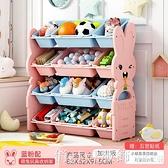 萌兔兒童玩具收納架寶寶分類整理收納櫃子置物書架多層儲物箱家用 中秋節好禮 YTL