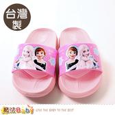女童鞋 台灣製冰雪奇緣卡通授權正版舒適拖鞋 魔法Baby
