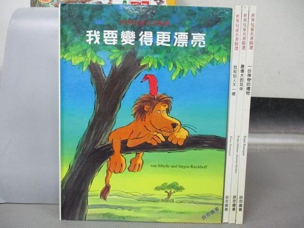 【書寶二手書T4/少年童書_EUE】我要變得更漂亮_我和別人不一樣_最偉大的玩伴等_共4本合售