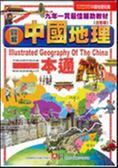 (二手書)中國地理一本通
