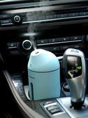 車載加濕器噴霧香薰機器汽車空氣凈化器車內消除異味車用迷你氧吧 名創家居館