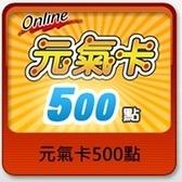 【綠蔭-全店免運】點數卡-元氣卡 500點