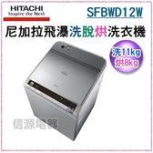 【新莊信源】11KG~【日立HITACHI躍動式洗脫烘洗衣機】《SFBWD12W》