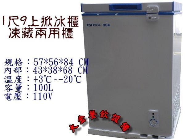 上掀冰櫃/1尺9冷凍櫃/冰櫃/凍藏兩用櫃/100L/烤漆鋼板/上掀式冰櫃/母乳冰櫃/節能省電