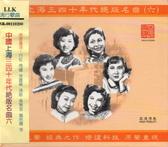 【停看聽音響唱片】【CD 】中國上海三四十年代絕版名曲六
