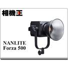 Nanlite Forza 500 LED攝影燈 持續燈【接受客訂】