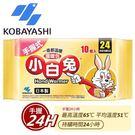 小白兔暖暖包24小時10片裝 小林製藥 日本進口 | OS小舖