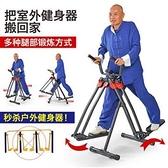 老人太空漫步機走步機踏步鍛煉腿部鍛煉家用室內健身運動運動器材 快速出貨