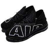 Nike Air Max Flair 黑 白 全氣墊 休閒慢跑鞋 男鞋 大AIR 運動鞋【PUMP306】 942236-001
