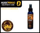 【小麥老師樂器館】吉他保養 三合一高效保養油 Music Nomad MN103 清潔 4盎司 【T123】