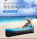 充氣沙髮潮牌網紅空氣床便攜戶外露營單人折疊床午睡沙灘氣墊  【全館免運】