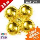 A0810-1☆四輪球_金_33cm_1...