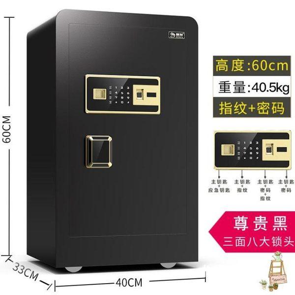 鼎發辦公家用45cm60cm高保險箱指紋密碼辦公室電子全鋼防盜xw