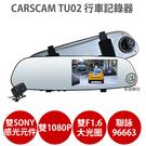 Carscam TU02【送32G】雙s...