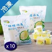 老實農場檸檬冰角280G /包X10包【愛買冷凍】