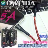 Oweida for Type-C To Lightning 編織漁網傳輸充電線 - 黑灰 / 紅黑