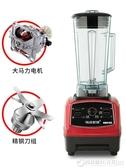 亞力西沙冰機商用奶茶店碎冰機榨汁機刨冰機冰沙機破壁料理機家用   (圖拉斯)