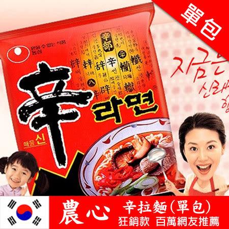韓國正宗 農心 辛拉麵 (單包入) 辣味 韓式 韓國泡麵