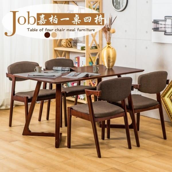 桌椅 餐桌椅組 佳櫥世界 Job嘉柏一桌四椅/兩色GWH039+GW055【多瓦娜】