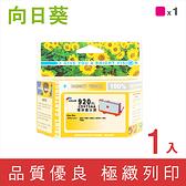 向日葵 for HP NO.920XL/CD973AA 紅色高容量環保墨水匣/適用HP OfficeJet 6000/6500/6500a/6500W/7000/7500a