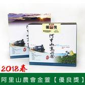 2018春 阿里山農會比賽茶 金萱組優良獎 峨眉茶行