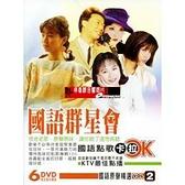 【停看聽音響唱片】【DVD】國語群星會-卡拉OK國語點歌(2)