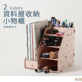 《ZB0510》DIY桌面組合式書本置物架收納盒 OrangeBear