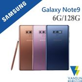 【贈原廠無線充電板+袖珍自拍棒】SAMSUNG Galaxy Note 9 6G/128G 6.4吋【葳訊數位生活館】