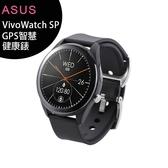 ASUS VivoWatch SP (HC-A05) GPS智慧健康錶 (5ATM防水)◆送國際牌ES-6850SP電動刮鬍刀