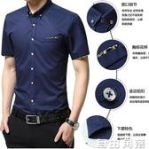 夏季短袖襯衫男韓版修身潮流職業商務白黑寸西裝休閒半袖男士襯衣 自由角落