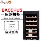 紅酒櫃 Bacchus/芭克斯 YH-42 紅酒櫃子恒溫櫃家用迷你電子酒櫃小型冰吧 全館