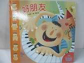 【書寶二手書T8/少年童書_DS5】手指遊戲動動兒歌_游淑芬