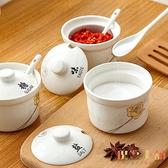 4個裝 陶瓷調味罐辣椒罐調料罐子調味盒廚房調料盒糖鹽罐【倪醬小舖】