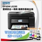 【墨水一組】EPSON L6190 雙網四合一傳真 連續供墨複合機+T03Y四色組合一組