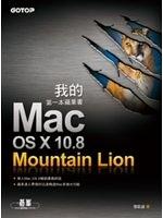 二手書博民逛書店 《我的第一本蘋果書:Mac OS X 10.8 Mountain Lion》 R2Y ISBN:9789862765937│詹凱盛