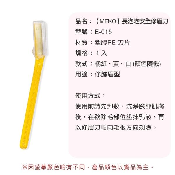 MEKO 長泡泡安全修眉刀 E-015