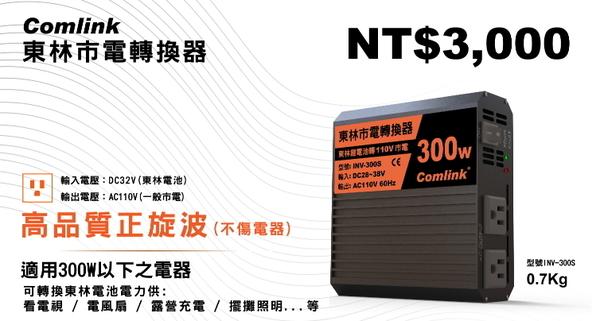 【東林電子台南經銷商】單購-割草機配件-東林市電轉換器