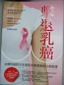 【書寶二手書T1/社會_IGU】擊退乳癌:治療乳癌的方法及乳房重建後的自我照護_葉雅馨