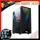 [ PCPARTY ] Power Master 亞碩 G9 IRON MAN 鋼鐵人 RGB 中型機殼