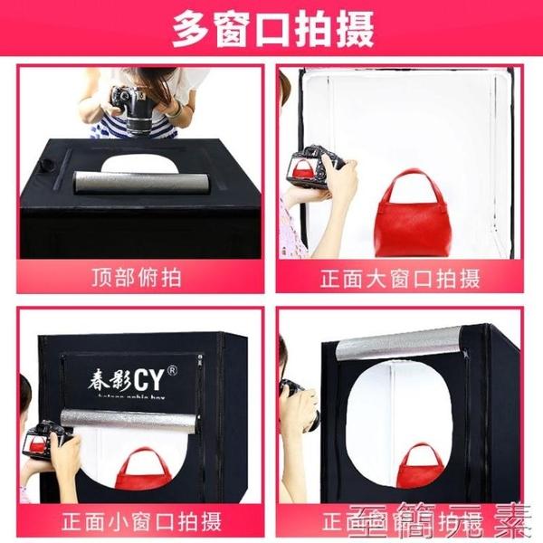春影140cm大型led攝影棚補光燈套裝簡易迷你柔光箱產品拍照箱 雙十二全館免運
