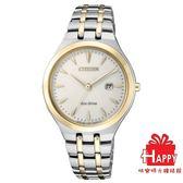 日本CITIZEN 時尚奢華感簡約腕錶  EW2494-89B  -半金