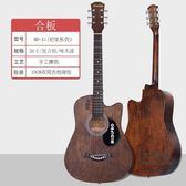 木吉他 擦色網紅民謠單板木吉他學生用初學者男女生新手自學入門38寸41寸T 5色