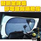 【台灣製造】前後玻璃專用 靜電吸附 車用隔熱擋