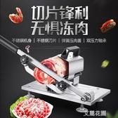 老本行羊肉切片機家用手動刨肉機羊肉切捲肥牛捲商用小型切肉機MBS『潮流世家』