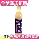 日本原裝 半田旨味家 雞味鹽濃縮雞高湯 300ml 料理提味 火鍋湯底雞湯 【小福部屋】