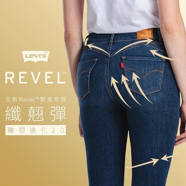 Levis 女款 Revel 中腰緊身提臀牛仔褲/超彈力塑形布料/Lyocel天絲棉/暈染刷白