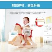 Hape木馬 兒童搖馬 嬰幼兒寶寶搖騎木制搖搖馬男女孩玩具1-6歲YXS 夢娜麗莎